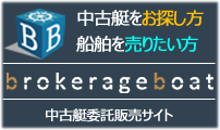 Brokerage-Boat 中古艇検索サイト